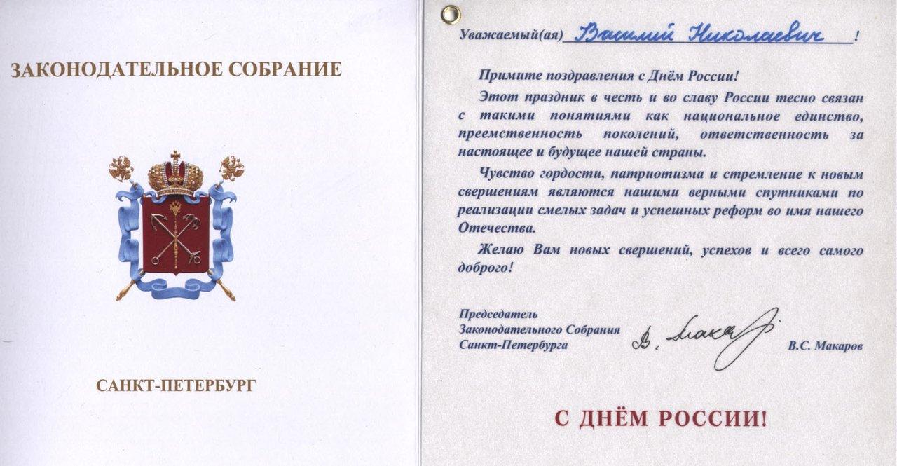 Официальное поздравление с днем рождения депутату законодательного собрания 79