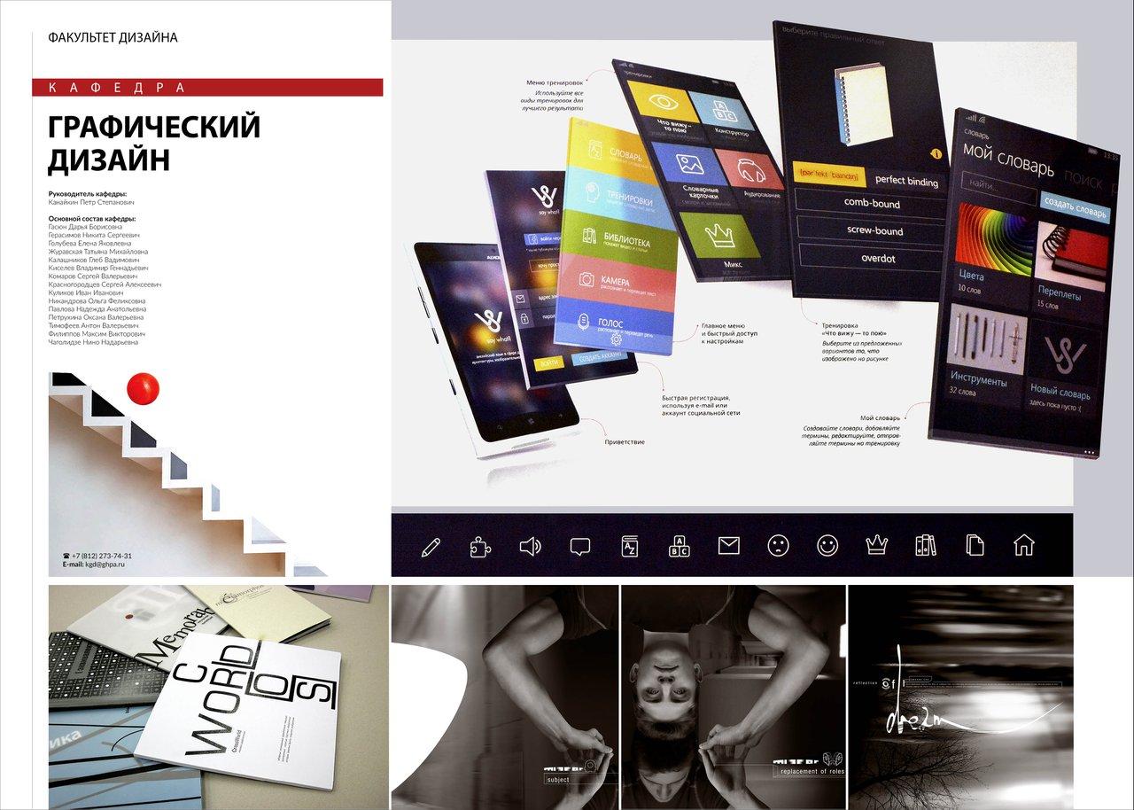 Факультет графики и дизайна