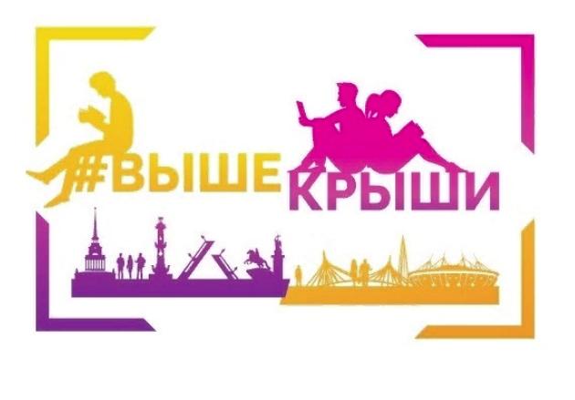 Всероссийский молодежный форум «Выше Крыши»