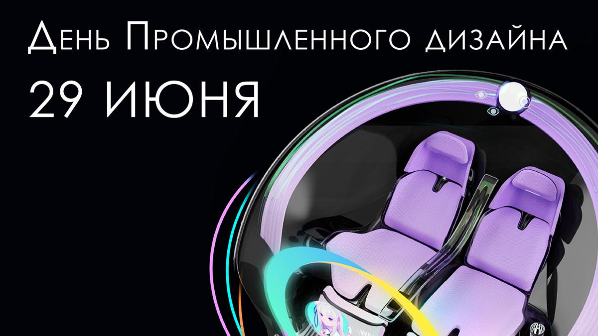 Академия Штиглица поздравляет всех промышленных дизайнеров