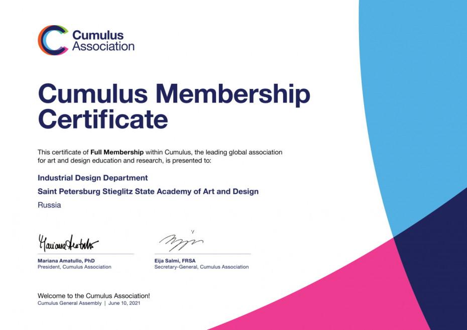 Академия Штиглица вступила в международную Ассоциацию Cumulus