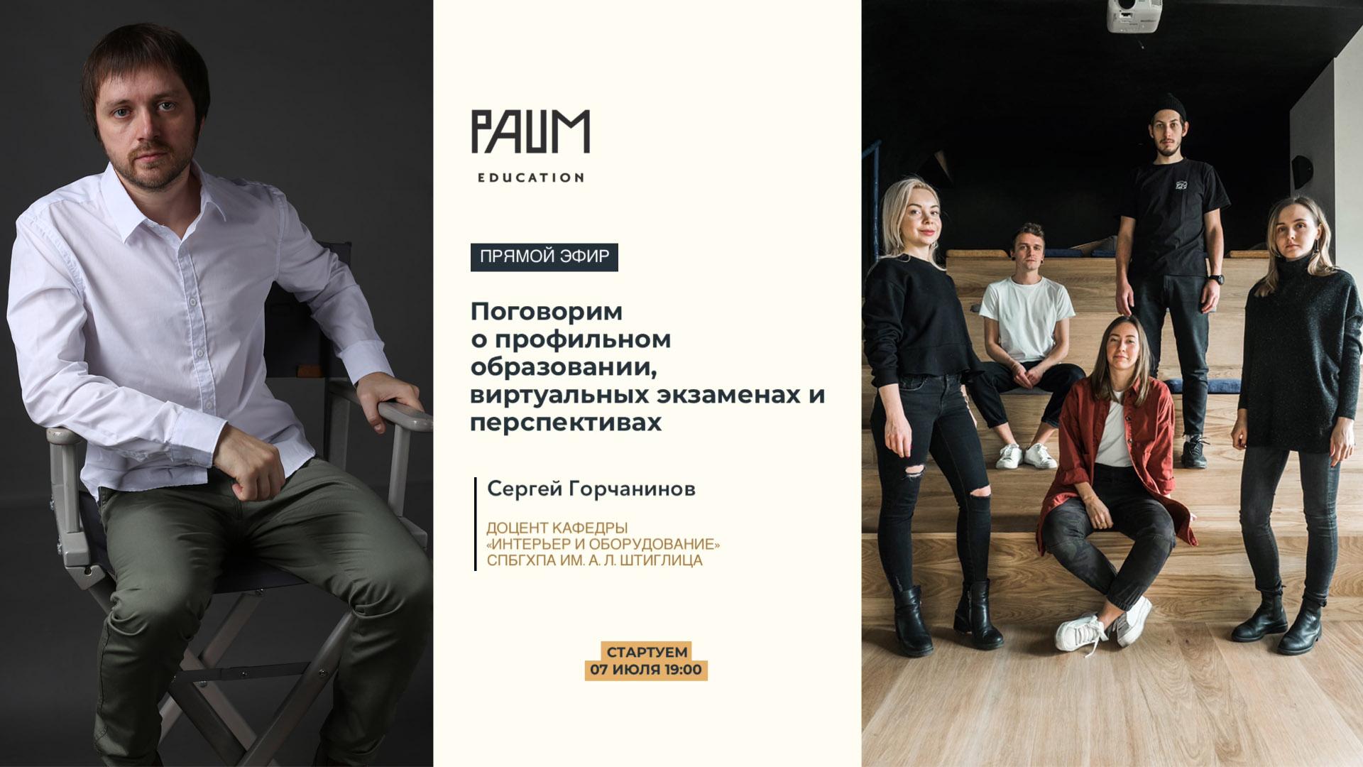 «Open talk» от студии дизайна интерьеров PAUM совместно доцентом кафедры интерьера и оборудования академии Горчаниновым Сергеем