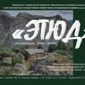 21-etyud_-plakat-1.jpg