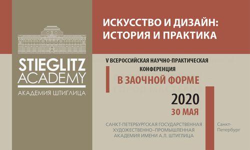 V Всероссийская научно-практическая конференция «Искусство и дизайн: история и практика»