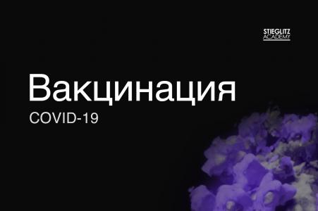 COVID-19. Вакцинация