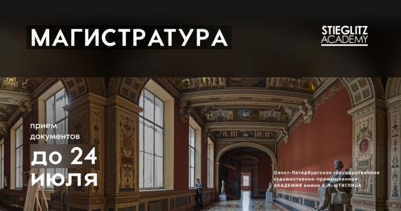 Магистратура Академии Штиглица