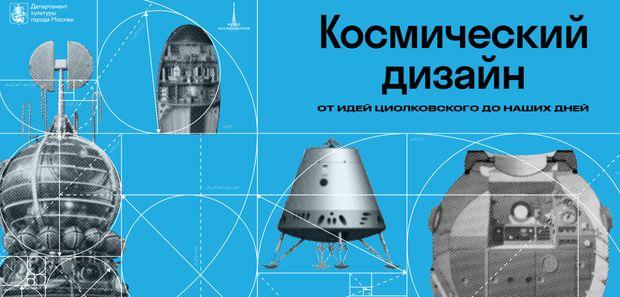 Космический дизайн. От идей Циолковского до наших дней