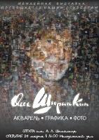 Персональная выставка художника-путешественника Олега Ширинкина.