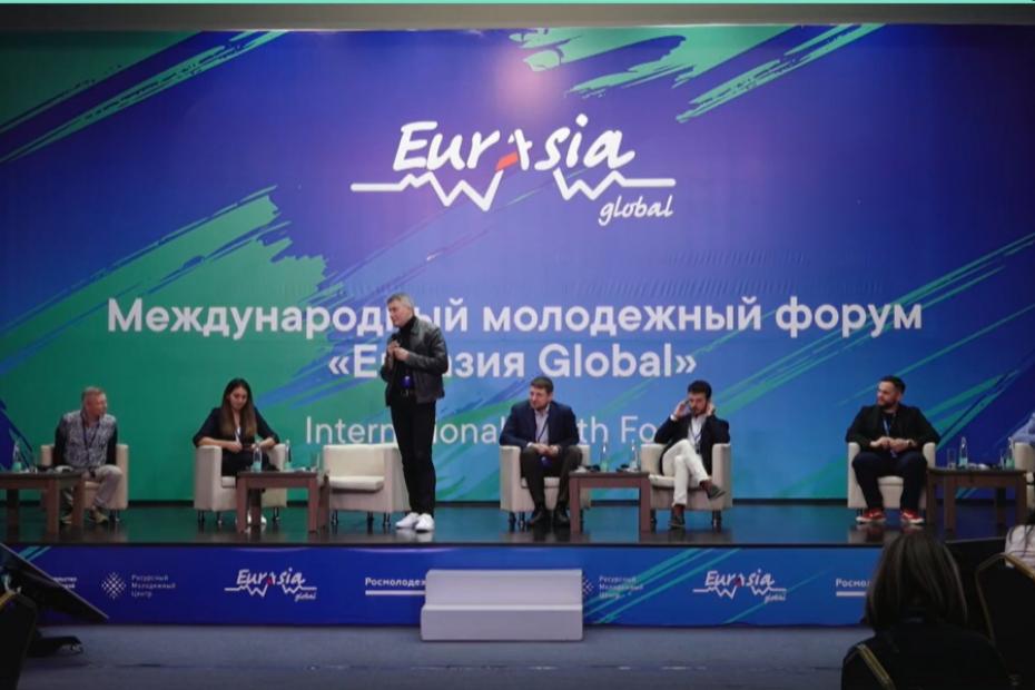 Академия Штиглица на форуме Eurasia Global