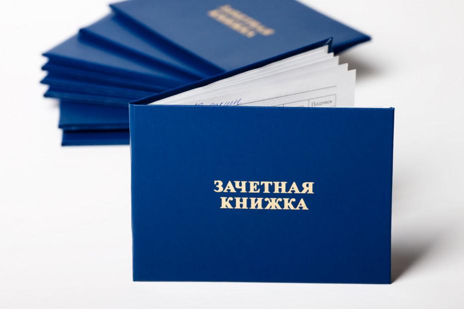 Зачетные книжки и студенческие билеты студентам 1 курса