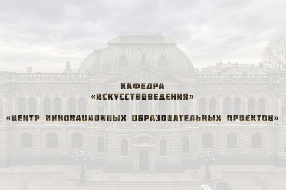 День открытых дверей кафедры