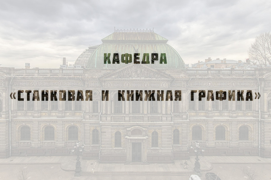 День открытых дверей кафедры станковой и книжной графики