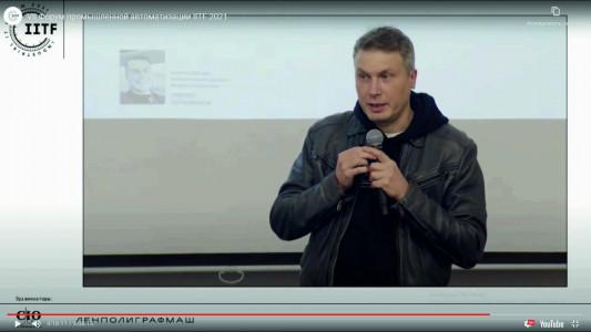 Лекция Сергея Хельмянова в рамках Форума промышленной автоматизации VII Industrial IT Forum