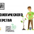 mir-ekologicheskogo-volonterstva.jpg