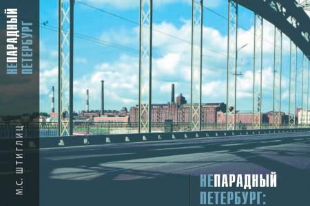 Вышла в свет монография М.С. Штиглиц «Непарадный Петербург: наследие промышленной архитектуры»