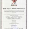 pismo-popova-1.jpg