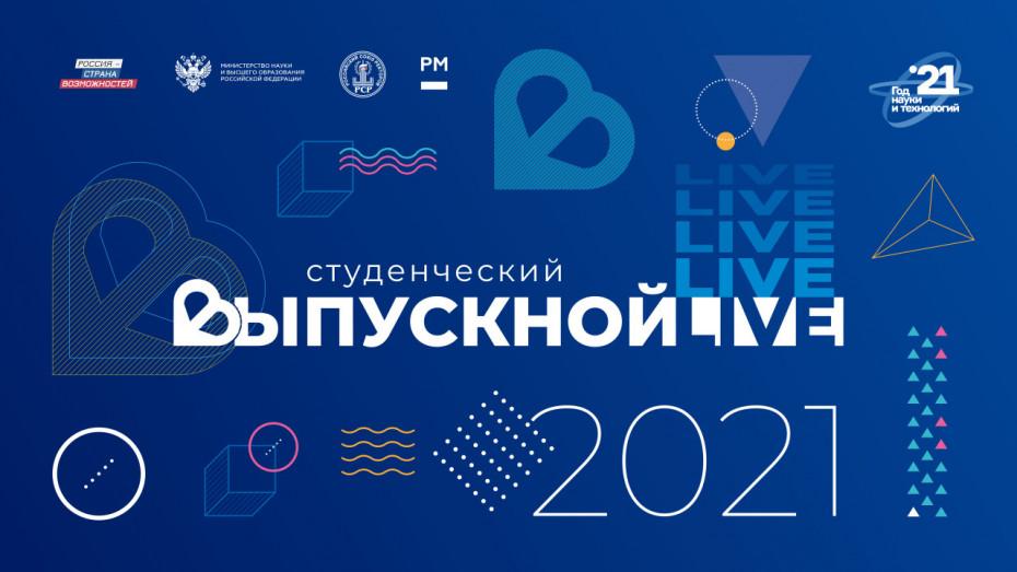 Всероссийский студенческий выпускной - 2021
