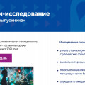 prezentatsiya-7.jpg