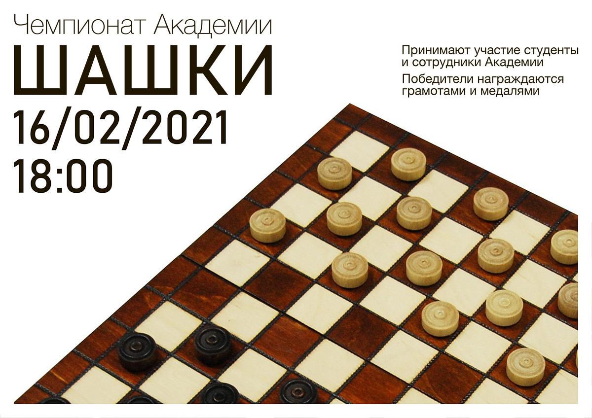 Чемпионат по шашкам