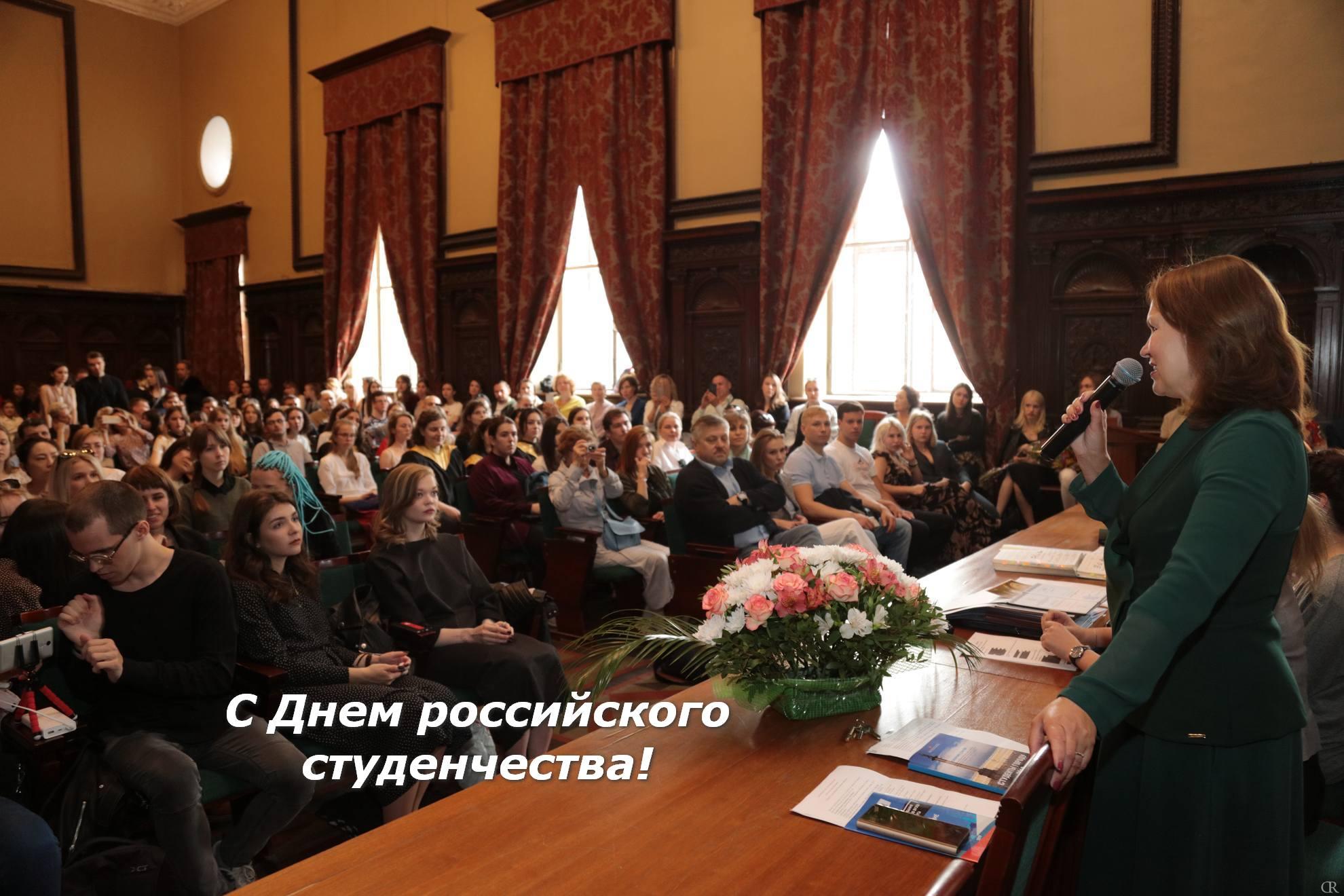 25 января - День российского студенчества