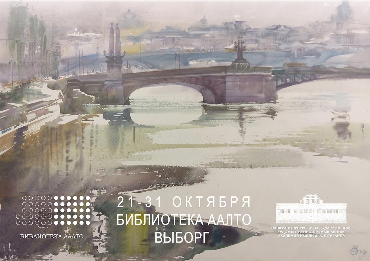 Urban «Landscape exhibition»