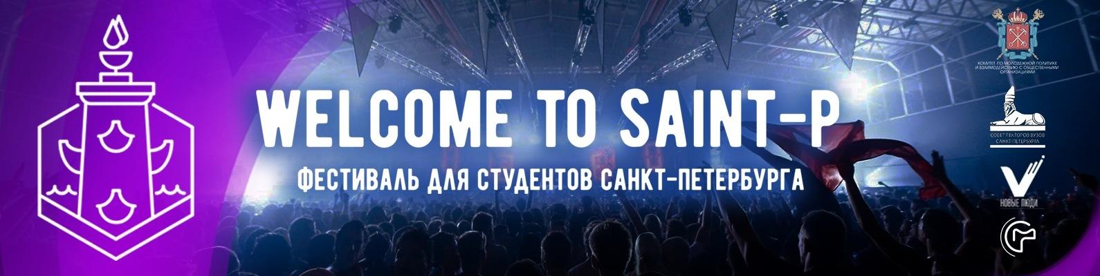 Фестиваль Welcome to Saint-P