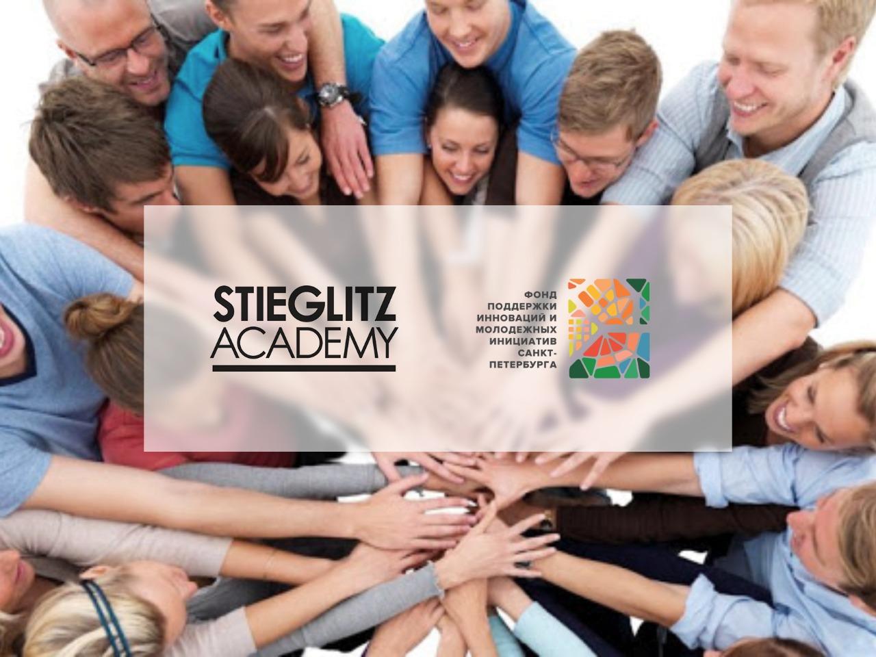 Подписан договор с Фондом поддержки инноваций и молодежных инициатив Санкт-Петербурга о выделении гранта Академии Штиглица