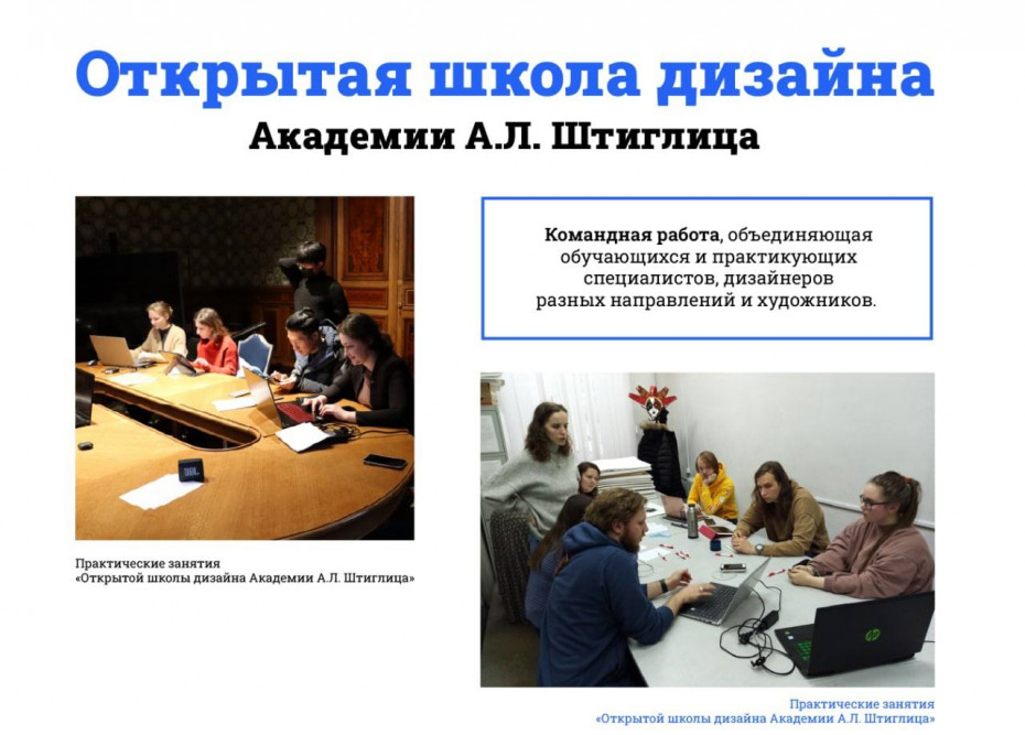 «Открытая школа дизайна» приглашает слушателей